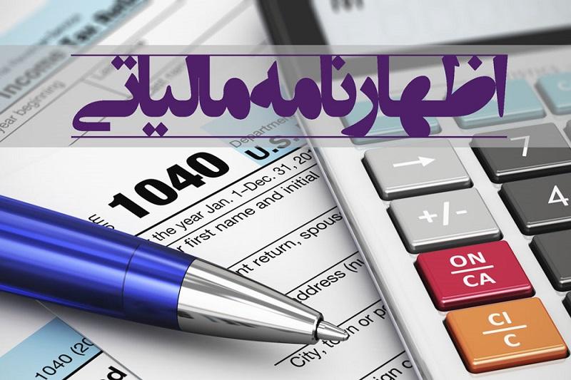 اظهارنامه مالیاتی شرکت حسابداری پردیس